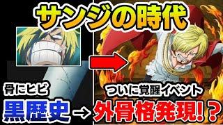 【one piece 1023 感想】「サンジ」の外骨格が発現し、ついに覚醒なるか!?