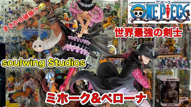 ワンピースフィギュア soulwing Studios ジュラキュール·ミホーク ペローナ 1/4 スタチュー ONE PIECE 世界最強の剣士 海外ガレージキット  海賊王GK
