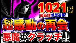【ワンピース 最新話感想速報】超感動の再会!悪魔のクラッチ!!(予想妄想考察)