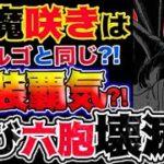【ワンピース 最新話驚愕感想】悪魔咲きはロビンの武装覇気?!飛び六胞全滅!!(予想妄想考察)