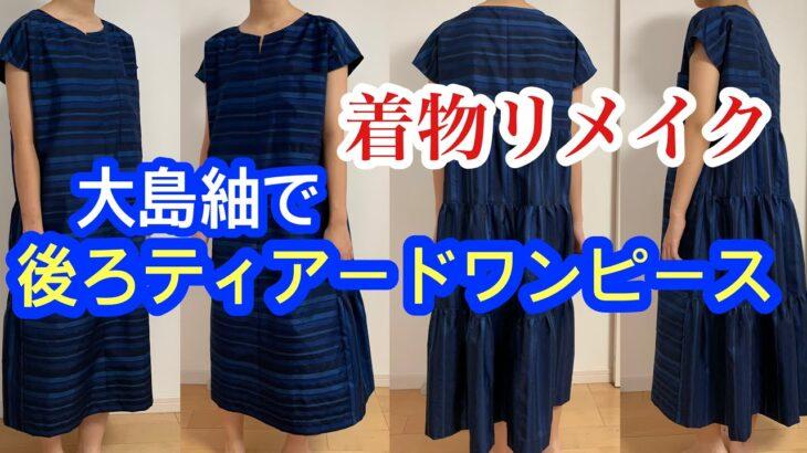 着物リメイク大島紬で後ろティアードワンピースの作り方