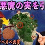 【ワンピースバトロワ】島に隠されたガチャガチャで能力者となり、生き残れるか!?  マイクラ