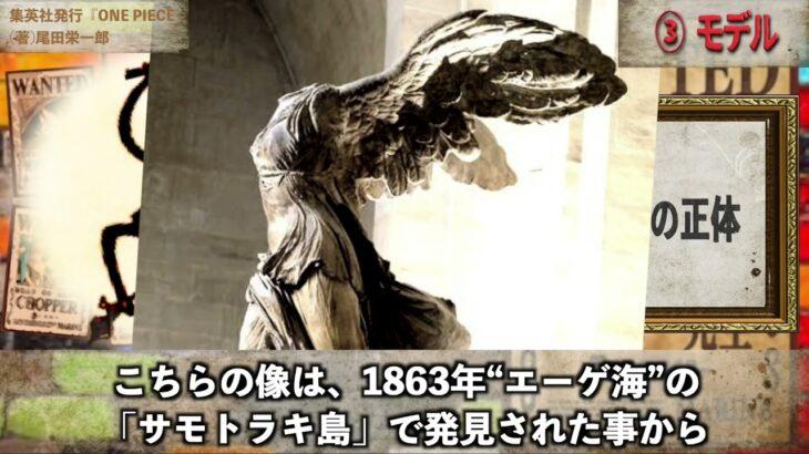 「ニカ=ナミ」の動かぬ証拠【ワンピース ネタバレ】