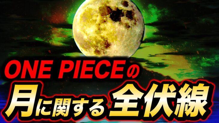 もうすぐ解明される「月」に関する伏線を総まとめ!!!【ワンピース考察】