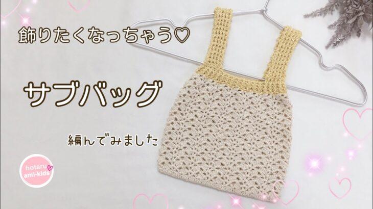 【かぎ針編み】ワンピースみたい♪飾りたくなっちゃうサブバッグ編んでみました