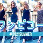 【可愛いギャルが着てる】ワンピース👗はコレ!モデルたちのこの夏マストアイテム紹介!