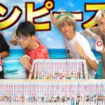 【全100巻】一夜漬けでワンピース王決定戦!!!