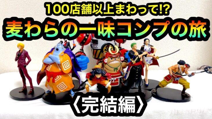 【一番くじ】ワンピース!100店舗以上回ってフィギュアコンプまで帰れない旅!!〈完結編〉