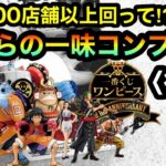 【一番くじ】ワンピース!100店舗以上回ってフィギュア コンプまで帰れない旅!!〈後編〉☆389