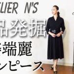 【秋ワンピース】大人の黒ワンピ!40・50代に絶対着て欲しい高見えアイテム紹介!