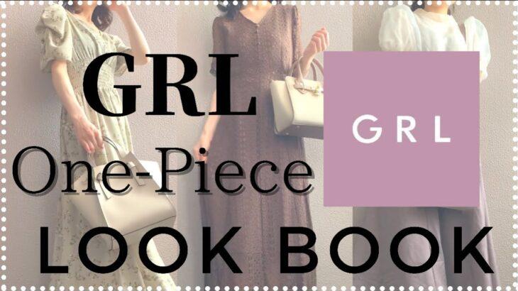 【GRL】グレイルの高見えワンピース/オススメのワンピースで全13コーデ【LOOK BOOK】