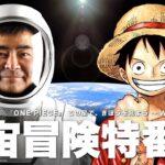 KIBO宇宙放送局×『ONE PIECE』宇宙冒険特番 この星で、きぼうを見よう ~WE ARE ONE.~