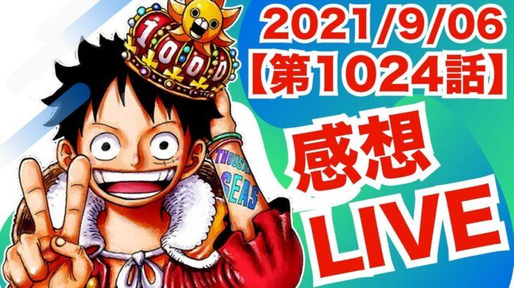【 ONE PIECE 1024話】ナレキンメンバーでジャンプ最新話LIVE!【 ワンピース 】