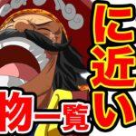 【ワンピース】最新版!! 海賊王に近い人物一覧がヤバイ【ワンピースネタバレ】【ONE PIECE】
