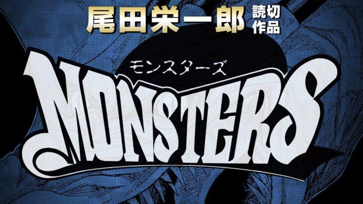 【ONE PIECE100巻記念】尾田栄一郎短編『MONSTERS』ボイスコミック後編【少年ジャンプ】