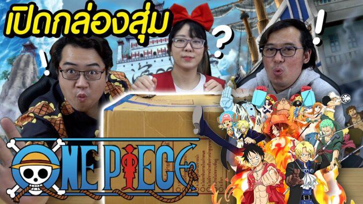 [ワンピース] เปิดกล่องสุ่มฟิกเกอร์โมเดล One Piece