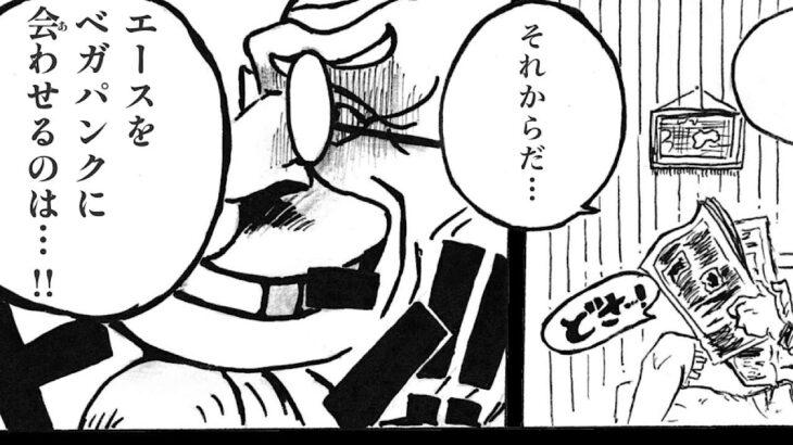 ワンピース 最新話 ネタバレ『One Piece』最新1026話 ジャンプ風