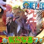 ワンピース POP ドフラミンゴ 大海賊百景 フィギュアーツZERO 新作フィギュア撮ってきた! (ONE PIECE おそばマスク バウンドマン ギア4 弾む男 ルフィ )