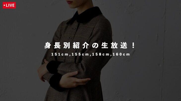 [販売前の生放送] グレンチェックワンピース、おじパン、THE DRESS #02、リネンスカート、