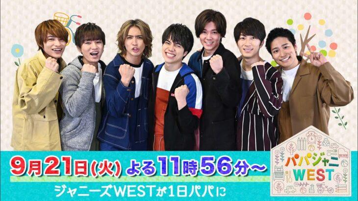 『パパジャニWEST』9/21(火) マンガ飯検定でワンピースの水水肉が!! 完全再現!!【TBS】