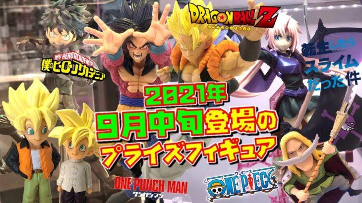 ドラゴンボールZ ワンピース ワンパンマン 転スラ など展示 9月中旬登場のプライズフィギュア!!