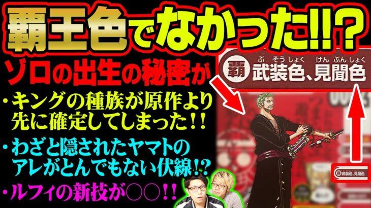 公式がまたもヤバい裏情報を公開!!ルフィの新技の描写が伏線だった!?なぜか隠されたヤマトの出身が意味深すぎる!!【 ワンピース 考察 】