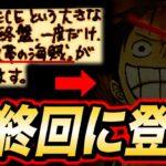 【あの人】ワンピース終盤の「眼帯の海賊」はラスボス!?【ワンピース考察】