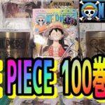 【ワンピース】祝☆ワンピース100巻!!俺たちはここまで来たぜ~♪