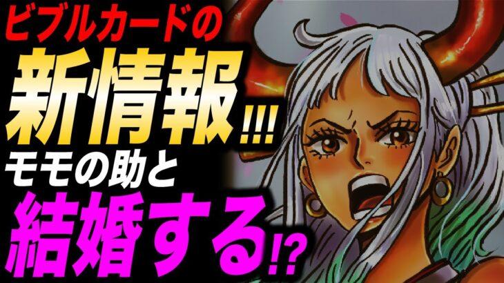 ヤマトの初期設定「ニニギ」から確定した新展開!!!【ワンピース考察】