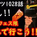 [ネタバレ注意/ジャンプ] ワンピース1028話! 初見直後の熱量で雑談!!!!!!