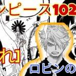 ワンピース 1028話、(漏れ) 日本語 2020年10月06日発売の週刊少年ジャンプ掲載漫画 |+| ガープvs戦国