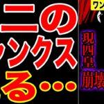 ワンピースネタバレ『イワンコフが握るクロコダイルの弱み』ワンピース 1029話―日本語