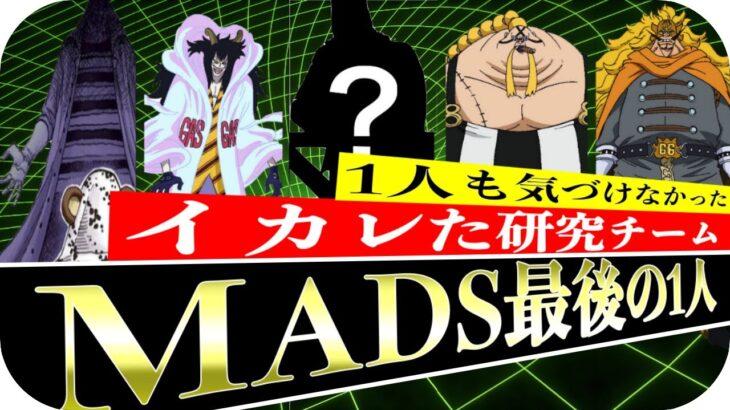 【ワンピース1029話展開予想】MADS最後の1人が判明することでサンジvsクイーンの結末が判明【最新話付近のネタバレ注意】