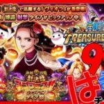 【トレクル】絆決戦スゴフェス第1弾99連/OPTC ワンピースガチャ