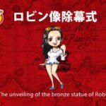 ONE PIECE 熊本復興プロジェクト ロビン像除幕式