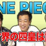 【ONE PIECE】漫才界の四皇・七武海・ルーキーは誰?【コヤッキーチャンネルコラボ】