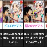 【ワンピース】ヤマトのエロい&可愛いシーン集