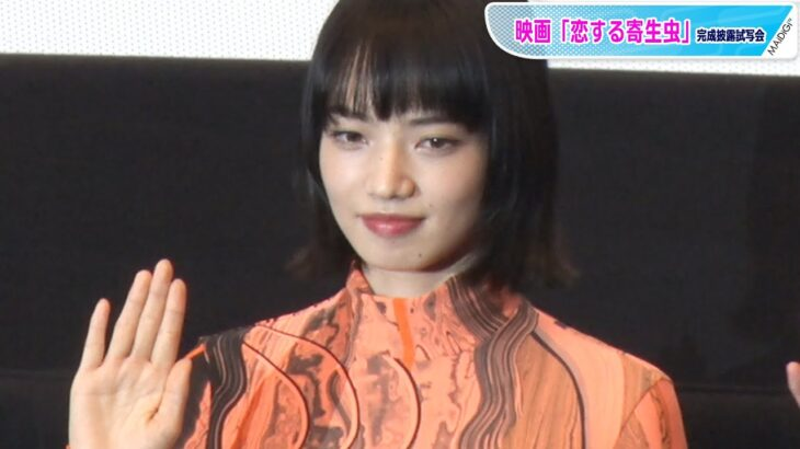 小松菜奈、ネオンカラー&ハイネックのロングワンピースを着こなし 映画「恋する寄生虫」完成披露試写会