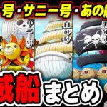 【 ワンピース まとめ 】本編に登場する全海賊船まとめ!+その他の船も!