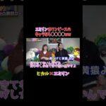 エミリンはワンピースのキャラなら○○○○ww【ヒカル(Hikaru)】 #Shorts